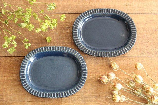 しのぎオーバル平皿 ネイビー 陶器 陶房マルヨウ 画像2