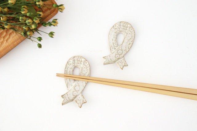リボンの箸置き 陶器 キエリ舎