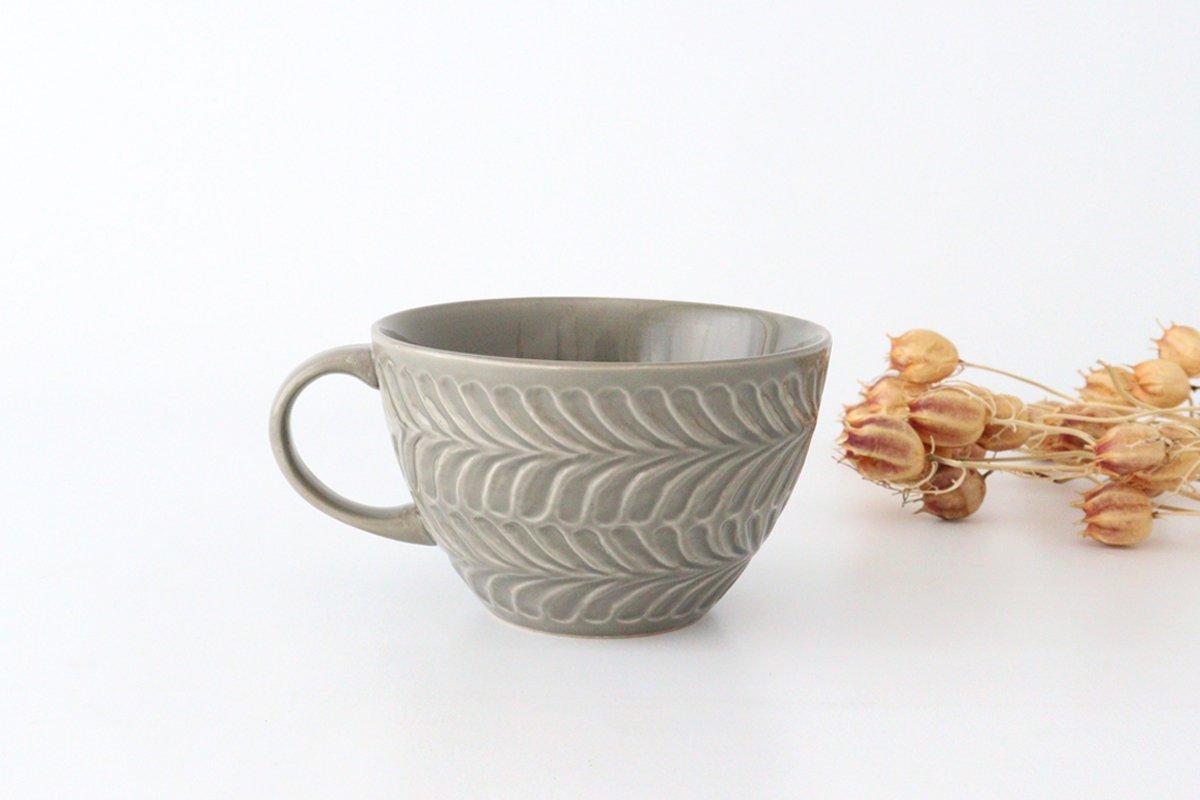 スープカップ グレー 陶器 ローズマリー 波佐見焼