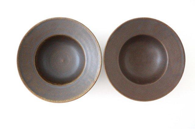 錆釉 リムボウル 大 陶器 古谷製陶所 画像2