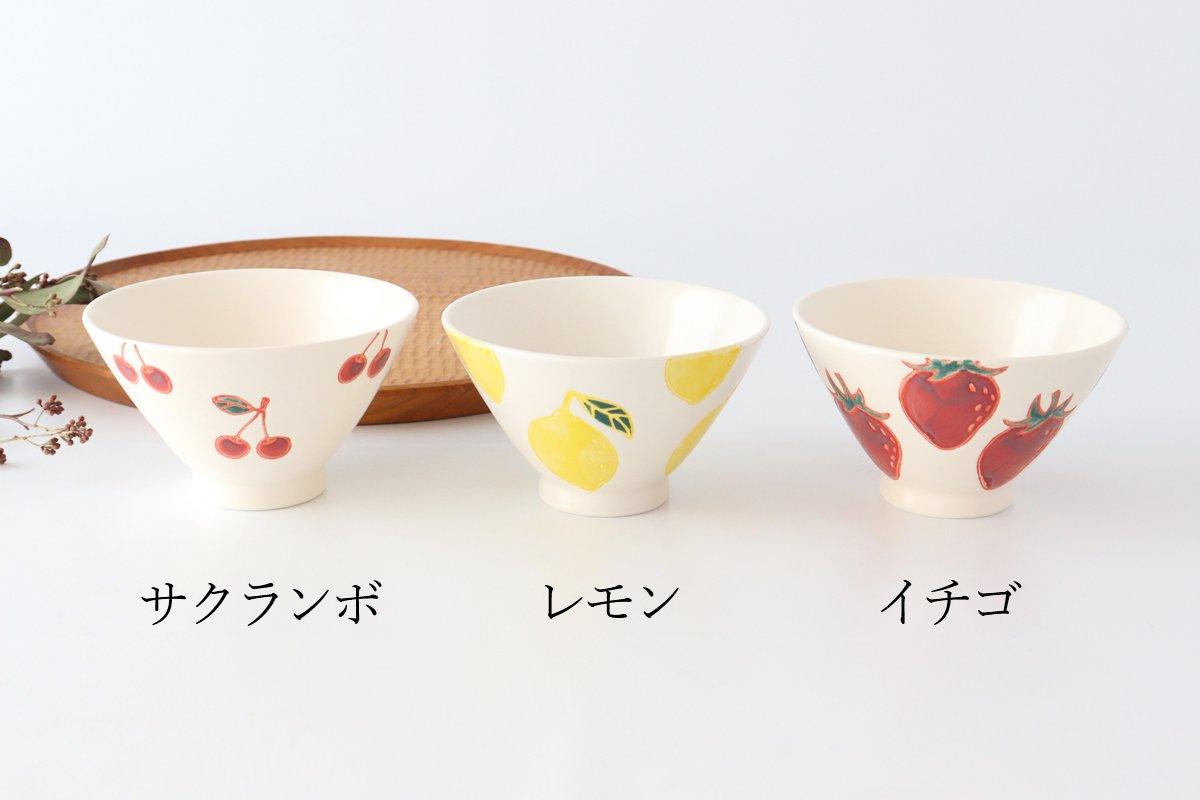 ご飯茶碗 サクランボ 磁器 fruits 波佐見焼 画像6