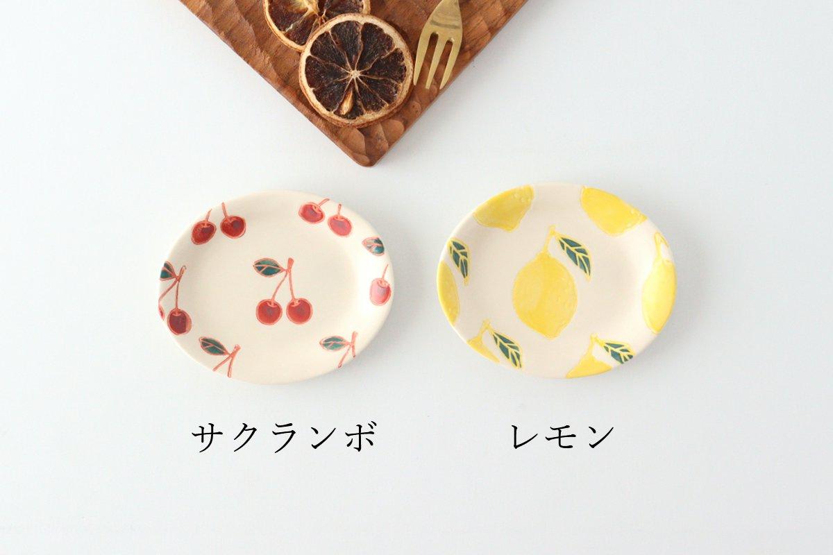 楕円小皿 レモン 磁器 fruits 波佐見焼 画像6