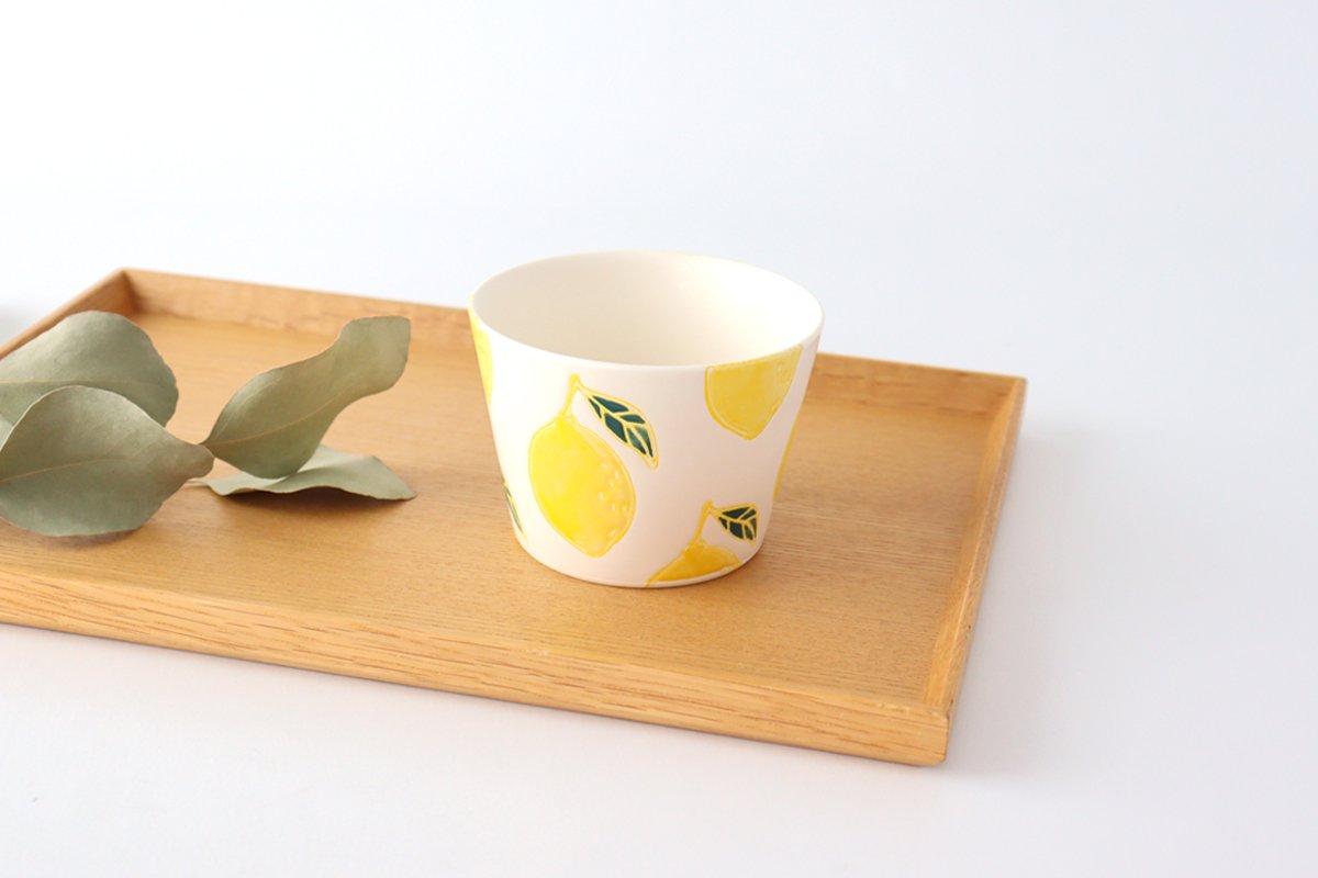 マルチカップ  レモン 磁器 fruits 波佐見焼