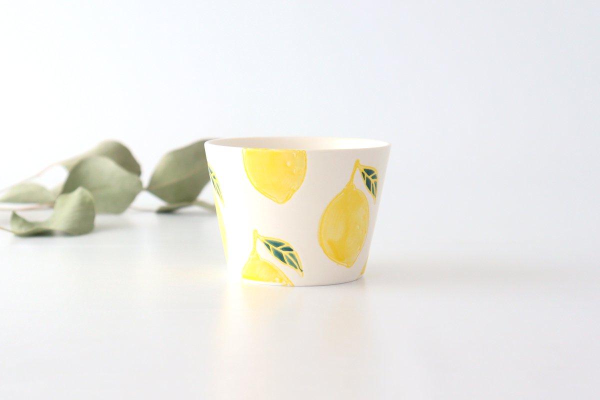マルチカップ  レモン 磁器 fruits 波佐見焼 画像2