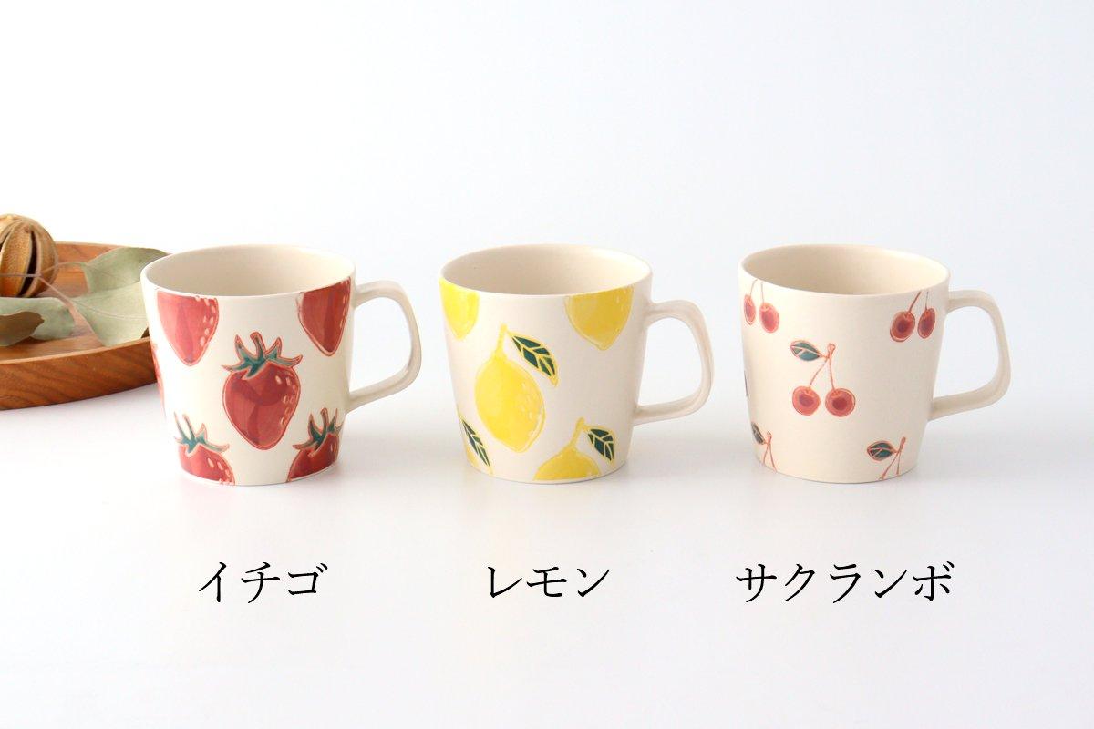 マグ レモン 磁器 fruits 波佐見焼 画像6