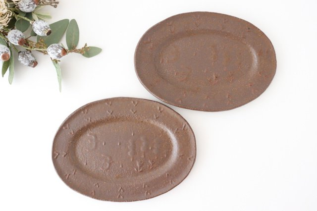 楕円皿 あめ釉 うたたね 陶器 こむろしずか 画像2