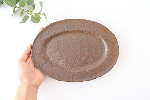 楕円皿 あめ釉 うたたね 陶器 こむろしずか 画像4