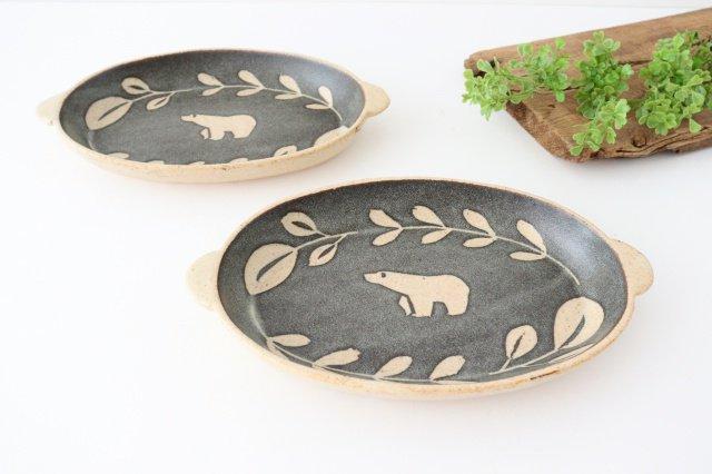 耐熱オーバル深皿 シロクマ 黒 耐熱陶器 苔色工房 田中遼馬 画像2