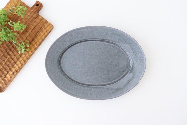 オーバルプレート L いぶし 陶器 光泉窯 萬古焼