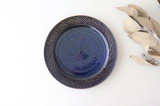 ナナメしのぎプレート 7.5寸 ルリ 陶器 伊藤豊商品画像