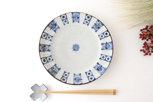 染付帯文 7寸皿 陶器 陶彩窯 砥部焼 画像6