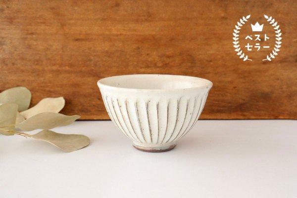 美濃焼 粉引削り飯碗 陶器 商品画像