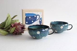 美濃焼 ドットスープカップ【2個セット】 陶器商品画像