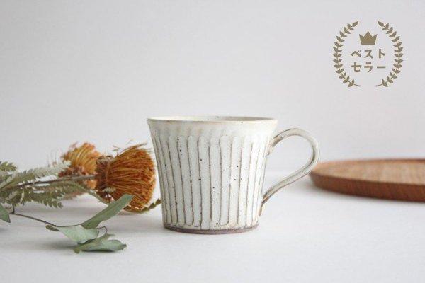 美濃焼 粉引削りマグカップ 陶器商品画像