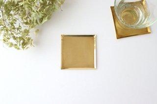 ブラス(真鍮)のコースタートレイ商品画像
