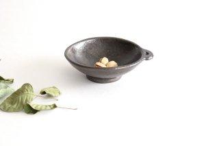 黒手付き小鉢 陶器 庄司理恵商品画像
