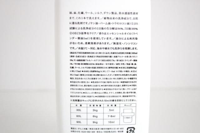 THE 洗濯洗剤 中川政七商店 画像2