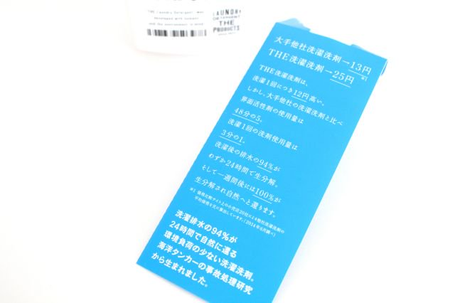 THE 洗濯洗剤 中川政七商店 画像3