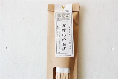 吉野杉のお箸 中川政七商店