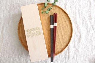 拭き漆のお箸セット  中川政七商店商品画像