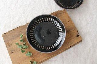 鉄釉 しのぎ5寸皿 陶磁器 砥部焼 陶彩窯 長戸製陶所商品画像