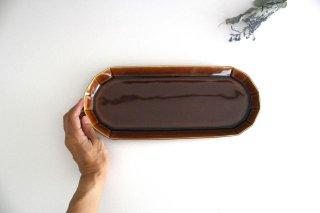 サンマ皿 カラメル 半磁器 アトリエキウト 小出麻紀子商品画像