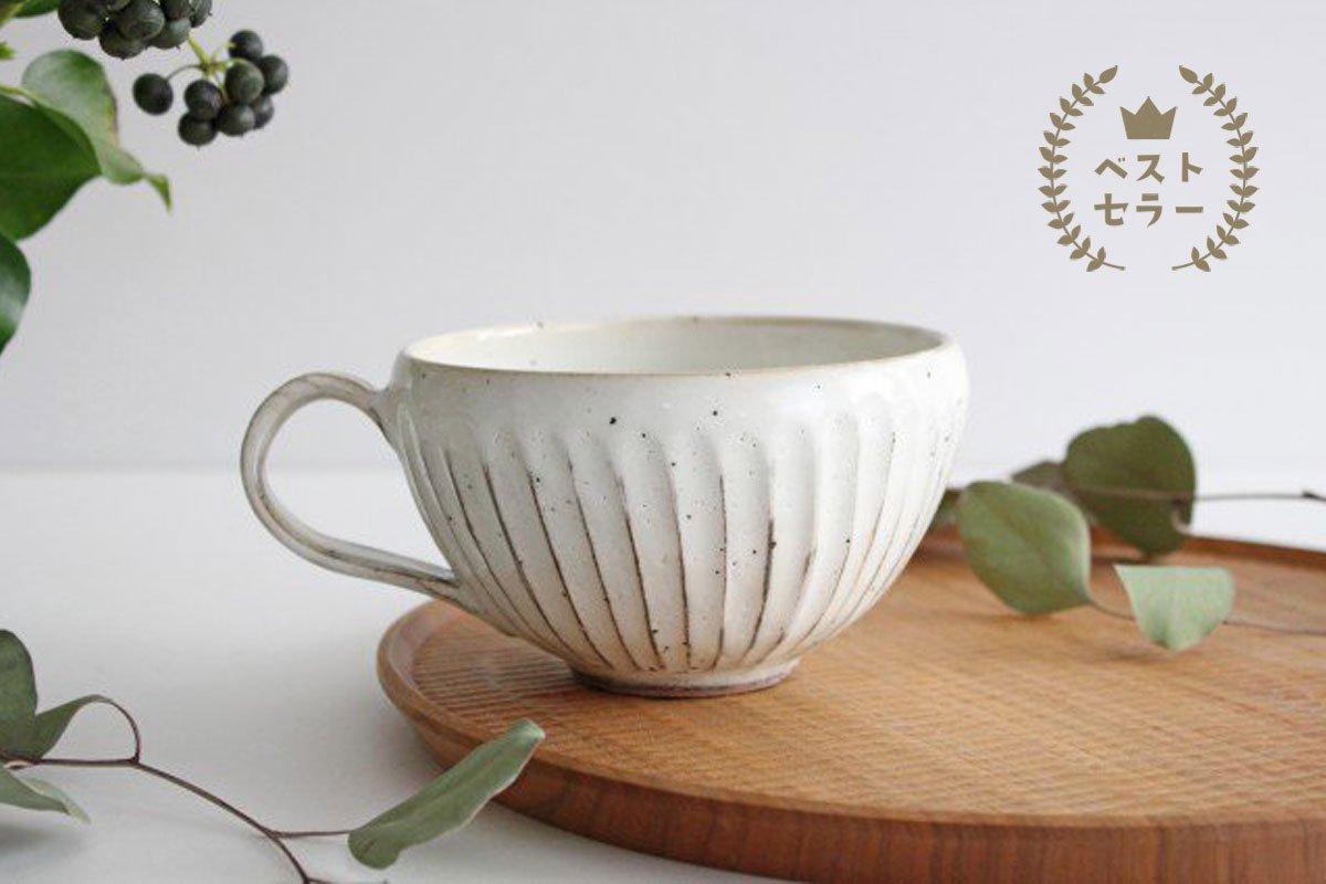 粉引削りスープカップ 陶器 美濃焼