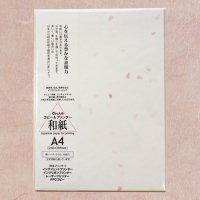 桜の漉き込み 印刷できる A4和紙 15枚入