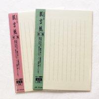 肌吉紙 縦横OK 使いやすい A5サイズの便箋