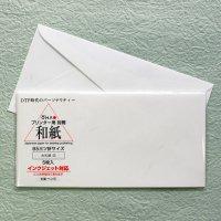 印刷できる 大礼紙 B5用 封筒