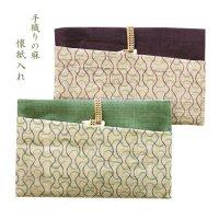 手織の麻の 懐紙入れ モダンな立涌文様 (特注品)