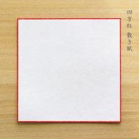 四方紅 縁染めの敷き紙 4寸・ 5寸