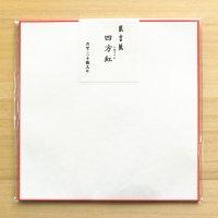 四方紅 縁染めの 敷き紙 6寸 (18cm)