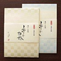 美濃和紙 市松模様の 透かし和紙 便箋