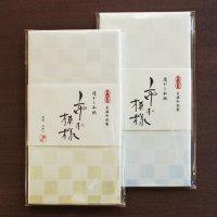 美濃和紙 市松模様の 透かし和紙 封筒