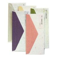 越前和紙 「羽二重 封筒」 A4 (三つ折)用