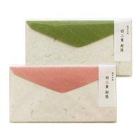 越前和紙 「羽二重 封筒」 B5 (三つ折)用