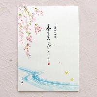 清々しい日本の春の情景 「春のよろこび」 便箋