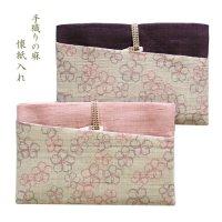 手織の麻の 懐紙入れ ふた色桜  (特注品)