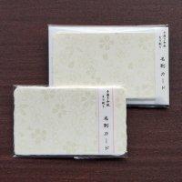 手漉き和紙 キラ刷り 名刺カード 「桜」