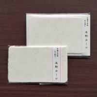 手漉き和紙 キラ刷り 名刺カード 「小菊」
