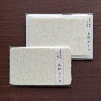 手漉き和紙 キラ刷り 名刺カード 「観世水」