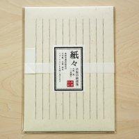 趣のある美濃和紙 活版印刷の 便箋 月桃