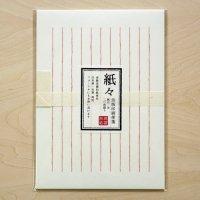 趣のある美濃和紙 活版印刷の 便箋 純白