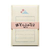 小さなお手紙 メモに 「そえぶみ箋」 桜ふじ