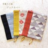 手織りの麻に和柄が可愛い ブックカバー