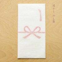 控えめで上品な 透かしのし袋 「花結び」 美濃和紙 古川紙工