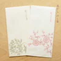 はんなり上品な 透かしのし袋  「真紅・若草」 美濃和紙 古川紙工