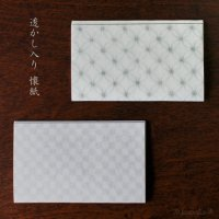 手漉き 越前和紙 透かし入り懐紙 七宝/市松