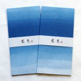 美濃和紙 藍色が素敵な のし袋
